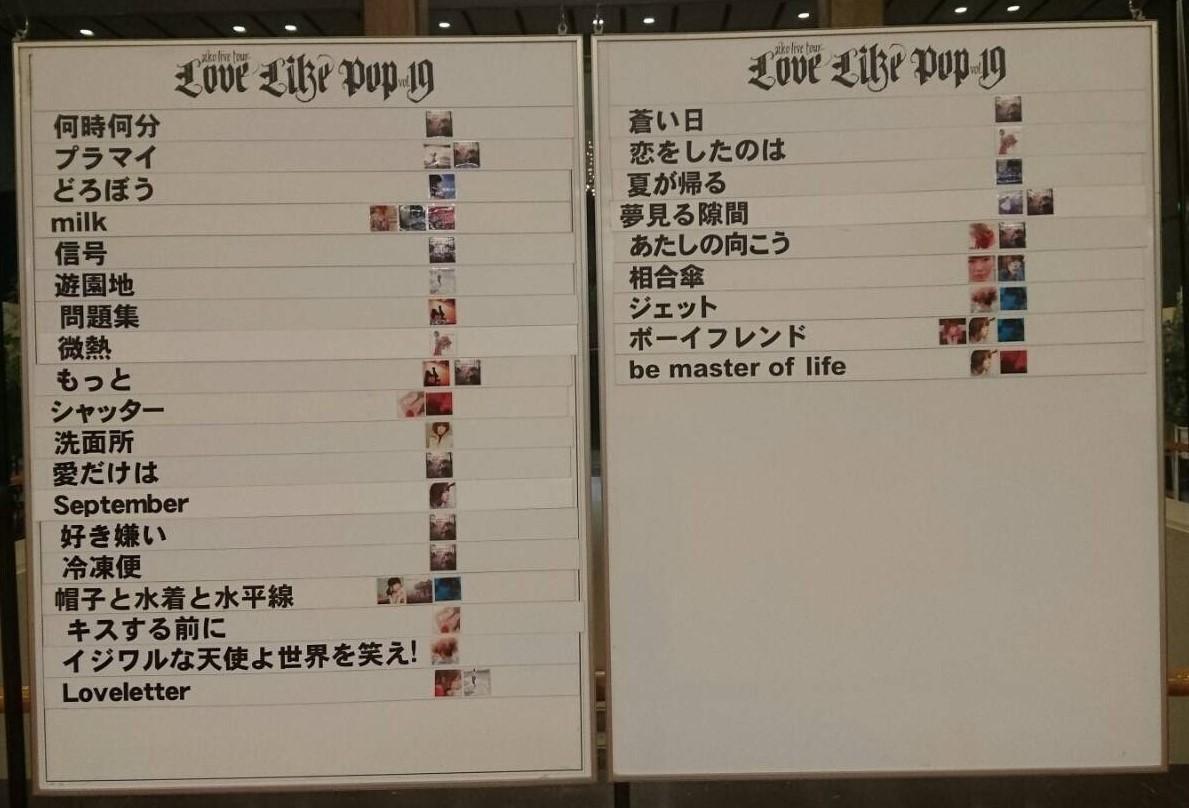 aikoセットリスト2016(LLP19)NHKホール9/17