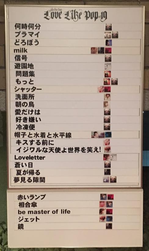 aikoセットリスト2016(LLP19)大阪9/4