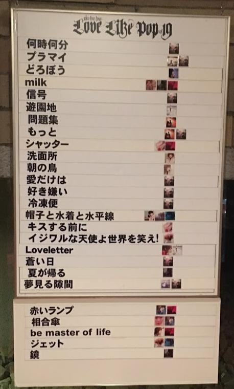 aikoセットリスト2016(LLP19)大阪9/3