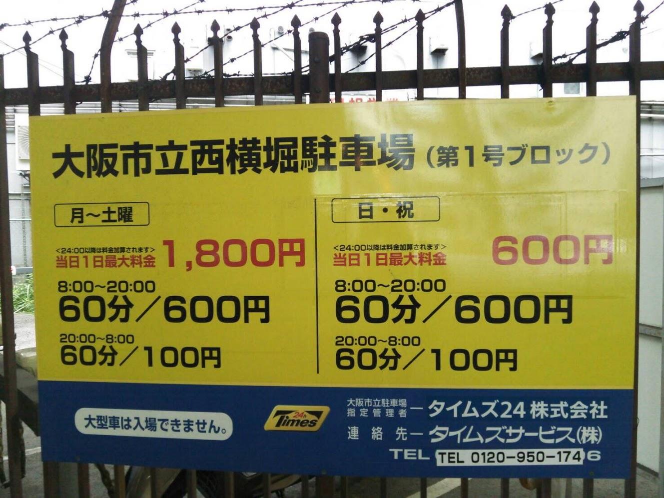 タイムズ大阪市立西横堀駐車場